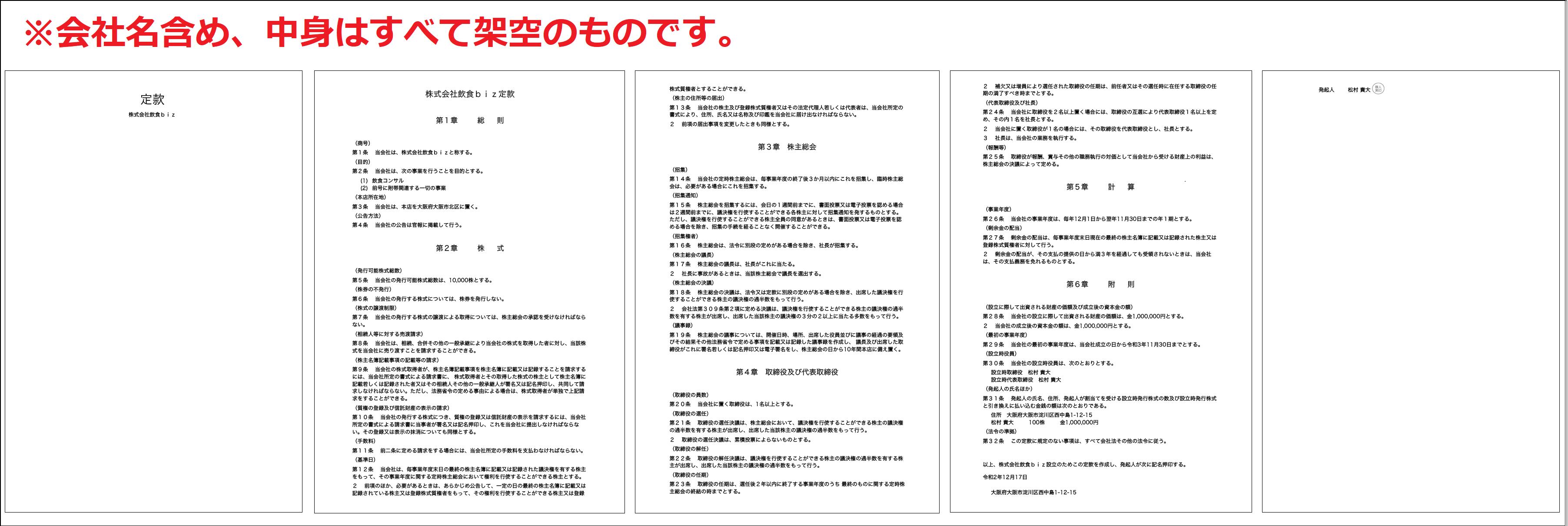 と は 定款 定款 一般社団法人日本アレルギー学会