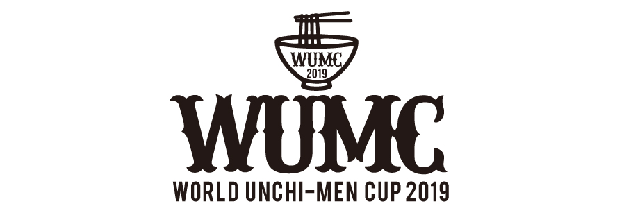 「WORLD UNCHI-MEN CUP」ありがとうございました!