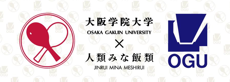 2/11(月)大阪学院大学に「人類みな飯類」がプレオープン