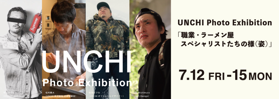『UNCHI Photo Exhibition』のお知らせ