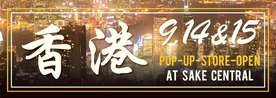 香港にてポップアップイベントに出店します