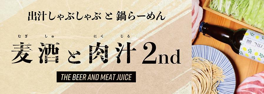 出汁しゃぶしゃぶ&鍋らーめん専門店「麦酒と肉汁 2nd」をオープン!