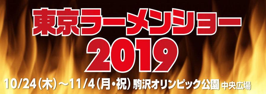 「東京ラーメンショー2019」出店します!
