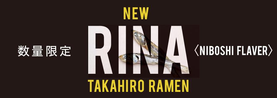 TAKAHIRO RAMEN 新メニュー「RINA」登場!