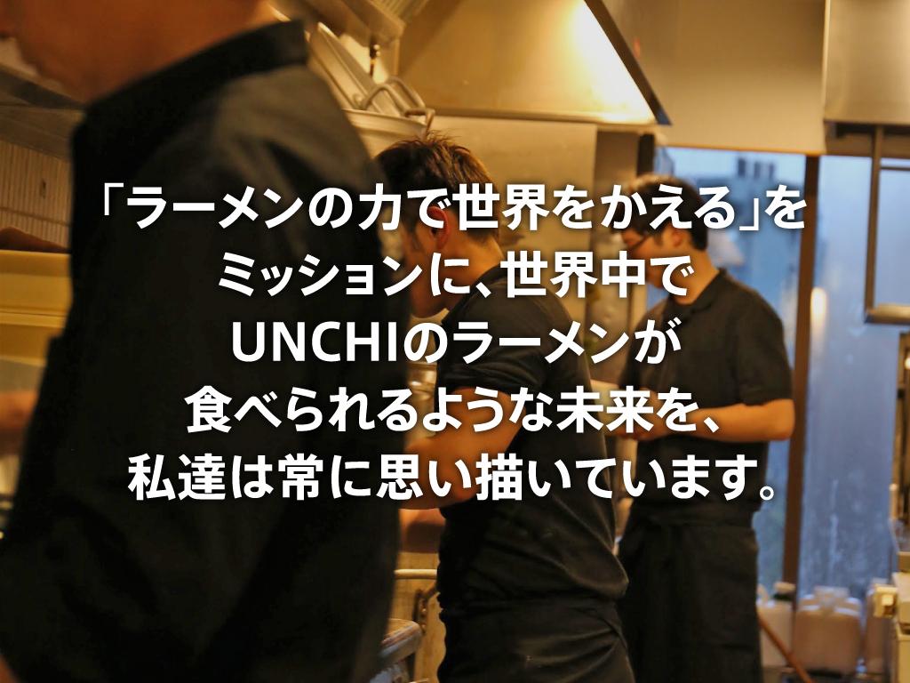 unchi_future