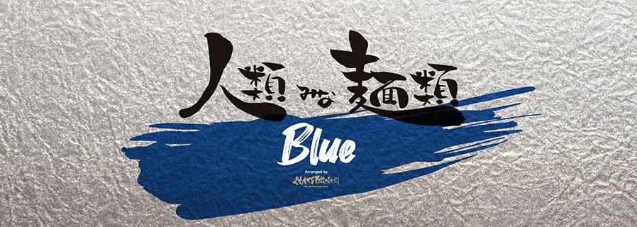 「人類みな麺類 Blue」オープン